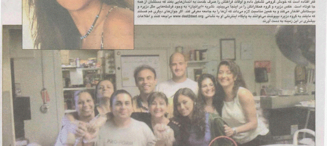 Dast2Dast in the Iranian Newspaper