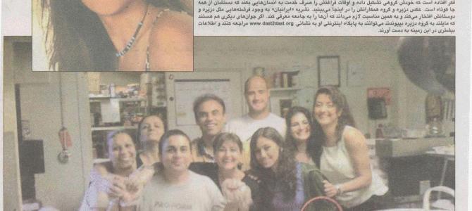 Dast2Dast in the Iranian Newspaper